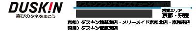 株式会社ダスキン山城
